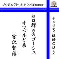 チャリティ朗読CD2(宮沢賢治)