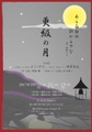 『更級の月』2017.10.13(木)19:00開演