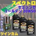 スペクトロ ツインカムオイル交換セット 化学合成油[クローム オイルフィルター]