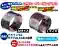 G・Mスーパーリング1/3 M