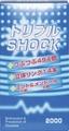 トリプルSHOCK2000