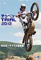 テッペントライアル2012(全日本トライアル2012年総集編)