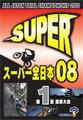 スーパー全日本08 第1戦