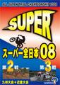 スーパー全日本08 第2戦&第3戦