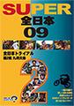 スーパー全日本09 第2戦九州大会