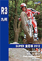 スーパー全日本2012 第3戦九州大会