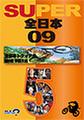 スーパー全日本09 第5戦中国大会
