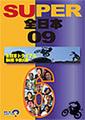 スーパー全日本09 第6戦中部大会