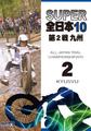 スーパー全日本10 第2戦九州大会