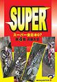 ズーパー全日本07/第4戦