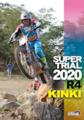 スーパートライアル2020 第4戦 近畿大会