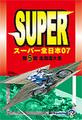 スーパー全日本07/第5戦