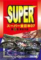 スーパー全日本07/第6戦