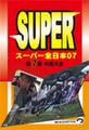 スーパー全日本07/第7戦