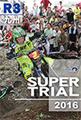 スーパートライアル2016第3戦九州大会