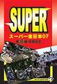 スーパー全日本07/第8戦