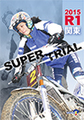 スーパートライアル15R1関東