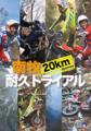 南牧20km耐久トライアル