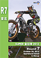 スーパー全日本2012 第7戦東北大会