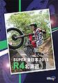 スーパー全日本2013 第4戦北海道大会