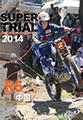 スーパートライアル2014第5戦中国