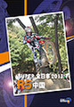 スーパー全日本2013 第5戦 中国大会