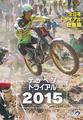 テッペントライアル2015