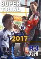 スーパートライアル2017第3戦九州