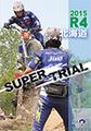 スーパートライアル15R4北海道