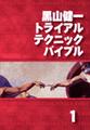 黒山健一トライアルテクニックバイブル第1巻