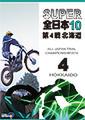 スーパー全日本10 第4戦 北海道大会