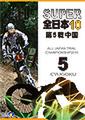 スーパー全日本10 第5戦 中国大会