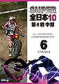 スーパー全日本10 第6戦 中部大会
