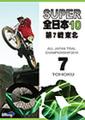 スーパー全日本10 第7戦 東北大会