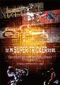 世界スーパートリッカー対戦