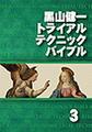 黒山健一トライアルテクニックバイブル第3巻