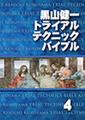 黒山健一トライアルテクニックバイブル第4巻