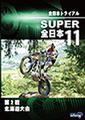 スーパー全日本11第2戦北海道大会