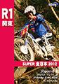 スーパー全日本2012 第1戦関東大会
