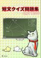 短文クイズ問題集CAT1200(pdfファイル)