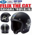 "《BABY》BUCO HELMET ""FELIX THE CAT"" M/L"