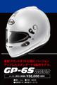 アライヘルメット GP-6S 8859