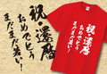 【Aniversa-T】還暦祝い 祝!Tシャツ