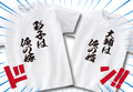 【Aniversa-T】結婚祝い 俺の嫁!Tシャツ