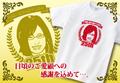 【Aniversa-T】バースデー ありがとう00周年Tシャツ
