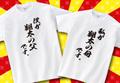 【Aniversa-T】出産祝い パパママ宣言Tシャツ