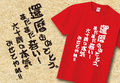 【Aniversa-T】還暦祝い 60歳からの本気!Tシャツ