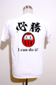 【合格Tシャツ】必勝ダルマ ブラック