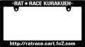 送料込 ナンバーフレーム(前後) RAT★RACE KURAKUEN