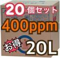 ステリパワー 400ppm20L【20個セット】